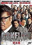 CONFLICT -最大の抗争- 第五章[DVD]