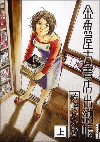 金魚屋古書店出納帳 上 IKKI COMICSの詳細を見る
