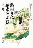 落書きに歴史をよむ (歴史文化ライブラリー) - 三上 喜孝