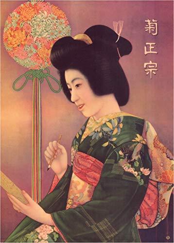 Vintage bieren, wijnen en sterke drank 'Asahi Bier', Japan, 1930, 250gsm Zacht-Satijn Laagglans Reproductie A3 Poster