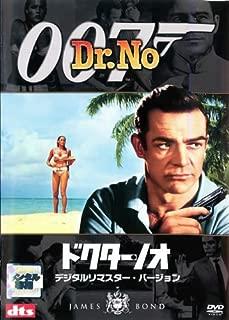 007 ドクター・ノオ デジタル・リマスター・バージョン [レンタル落ち]