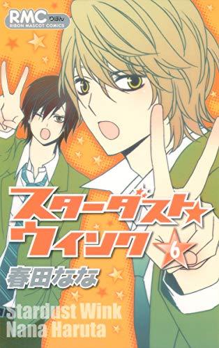 スターダスト★ウインク 6 (りぼんマスコットコミックス)
