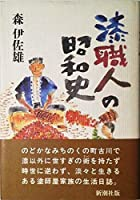 漆職人の昭和史