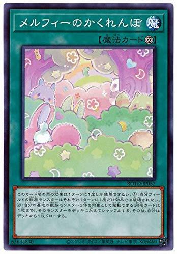 遊戯王 第11期 01弾 ROTD-JP057 メルフィーのかくれんぼ