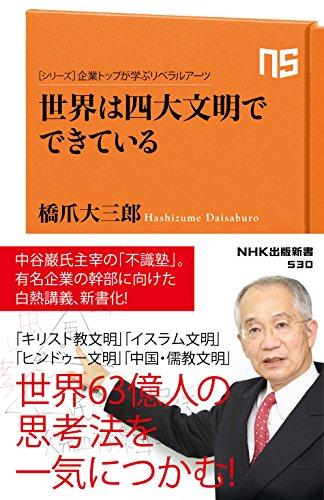 シリーズ・企業トップが学ぶリベラルアーツ 世界は四大文明でできている (NHK出版新書 530)