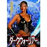 ダークウォーリアー LBXG-208 [DVD]
