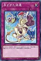 早すぎた帰還 ノーマル 遊戯王 サイバース・リンク sd32-jp035