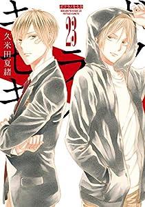 ボクラノキセキ: 23【電子限定描き下ろしカラーイラスト付き】 (ZERO-SUMコミックス)