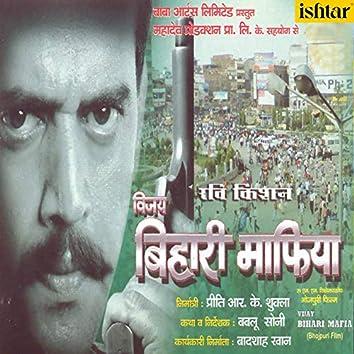 "Resham Ki Dori Mein Baheejee Ke Pyar Baa (From ""Vijay Bihari Mafiya"")"