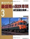 ガイドブック最盛期の国鉄車輌 (3) (Neko mook (948))