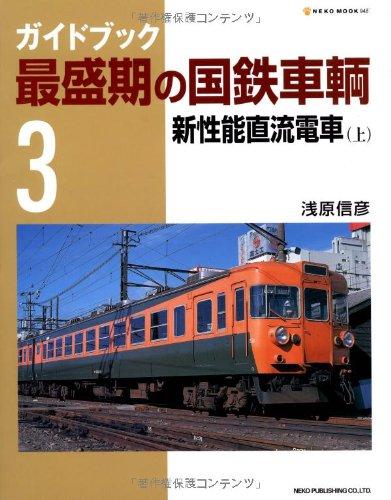 ガイドブック最盛期の国鉄車輌 (3) (Neko mook (948))の詳細を見る