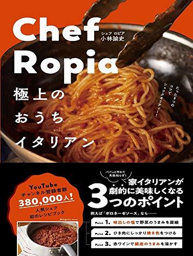 Chef Ropia 極上のおうちイタリアン - たった3つのコツでシェフクオリティー -