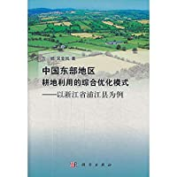 Integrated optimization model of farmland in eastern China region Use - Pujiang County. Zhejiang Province(Chinese Edition)