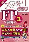 スッキリわかる FP技能士3級 2017-2018年 (スッキリわかるシリーズ)