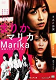 まりかマリカMarika 狂愛トライアングル [DVD] image