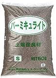 瀬戸ヶ原花苑 バーミキュライト(S) 60L
