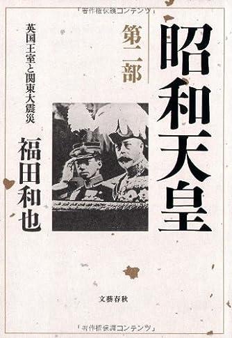 昭和天皇 第二部 英国王室と関東大震災