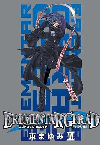 初回限定版 EREMENTAR GERAD -蒼空の戦旗- 6(ドラマCD付) (BLADE COMICS)