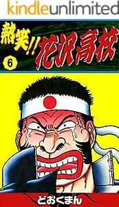 熱笑!! 花沢高校 6巻 表紙画像
