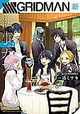 SSSS.GRIDMAN 新世紀中学生の執事カフェ 2 (少年チャンピオン・コミックス)