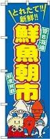 鮮魚朝市 のぼり SNB-1538(受注生産)