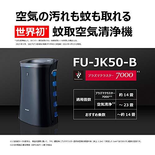 SHARP『蚊取り機能付きプラズマクラスター空気清浄機(FU-JK50)』