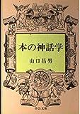 本の神話学 (中公文庫 M 60)