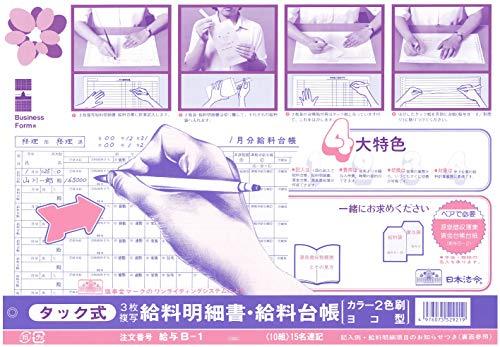 給与 B-1/タック式給料明細書・給料台帳