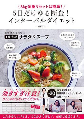 3 キロ体重リセットは簡単! 5 日だけゆる断食! インターバルダイエット