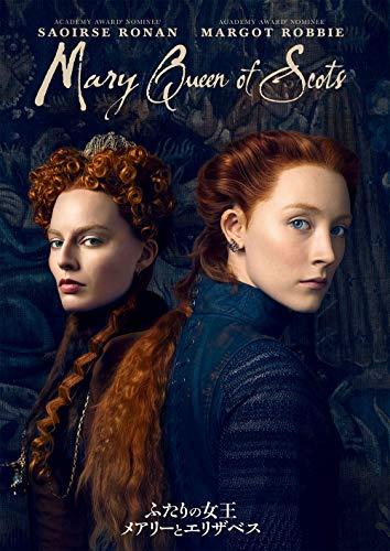 ふたりの女王 メアリーとエリザベス [DVD]