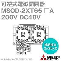 三菱電機(MITSUBISHI) MSOD-2XT65 35A 200V DC48V 可逆式電磁開閉器 (補助接点2a2bx2 ねじ取付 サーマル2素子) NN