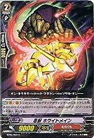 カードファイト!! ヴァンガード 【忍獣 ホワイトメイン】【C】 BT05-054-C 《双剣覚醒》