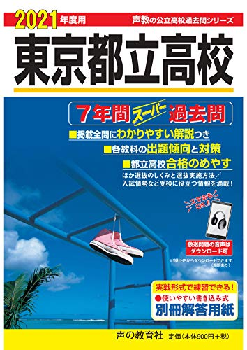 201東京都立高校 2021年度用 7年間スーパー過去問 (声教の公立高校過去問シリーズ)