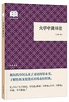 大学中庸译注/国民阅读经典