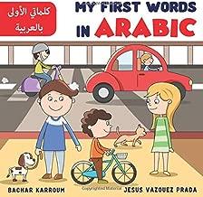 free christian voice arabic