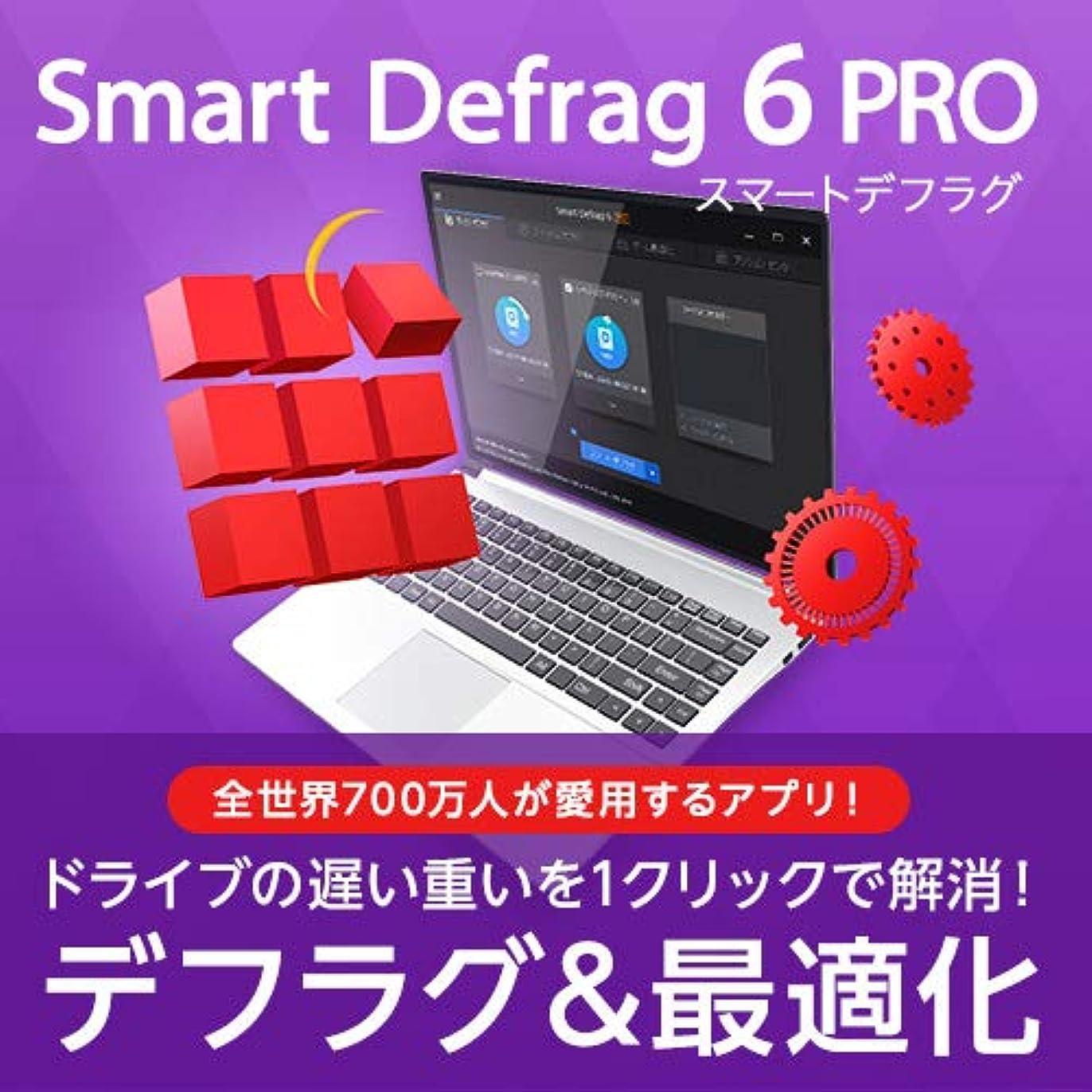 集まる定期的パドルSmart Defrag 6 PRO 3ライセンス【HDDデフラグ/SSDトリミング/パソコン最適化/ゲーム環境最適化/ブートタイムデフラグ/自動デフラグ】|ダウンロード版