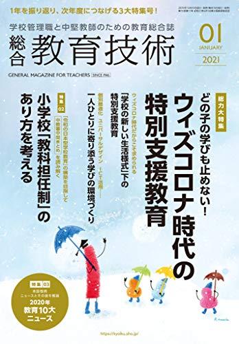 総合教育技術 2021年 1月号 [雑誌] 教育技術シリーズ