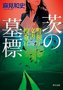 茨の墓標 警視庁文書捜査官 (角川文庫)