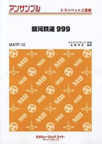 銀河鉄道999 【トランペット三重奏】(MATP-10)