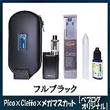 (ベプログ)iStick Pico 75W × Cleito × メガマスカット 当店人気No.1スターターキット リキッド 付き 電子タバコ (フルブラック)