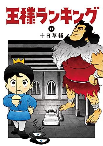 王様ランキング 11 _0