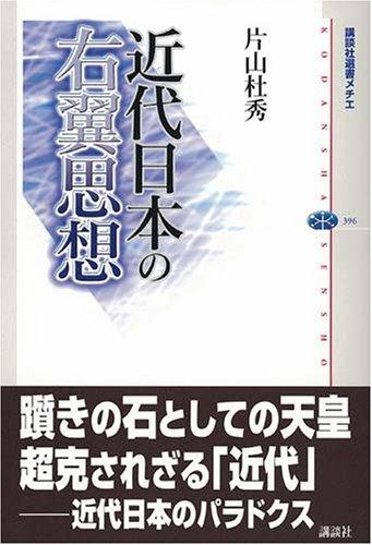 近代日本の右翼思想 (講談社選書メチエ)