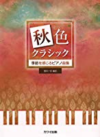 秋色クラシック 季節を感じるピアノ曲集 (0657)