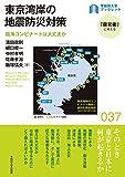東京湾岸の地震防災対策