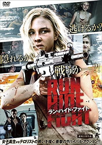 ラン・ハイド・ファイト [DVD]