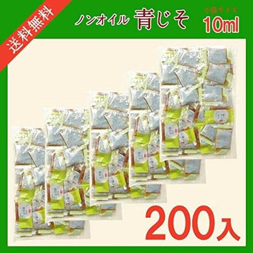 ノンオイル青じそドレッシング(10ml×200袋)