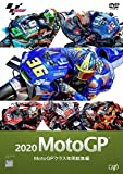 2020 MotoGP MotoGPクラス年間総集編[VPBH-14066][DVD]