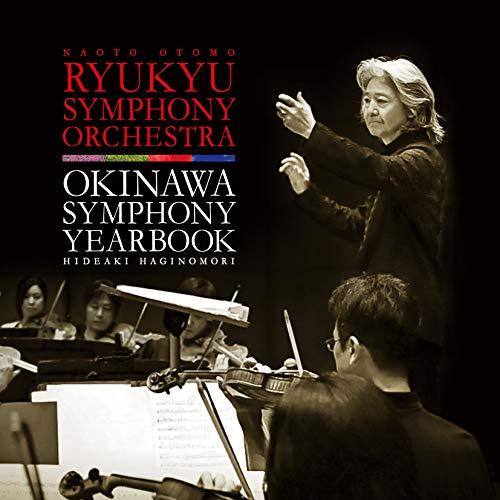 沖縄交響歳時記(CD)