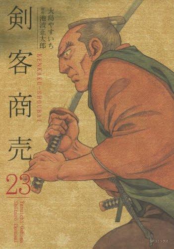 剣客商売 23 (SPコミックス)
