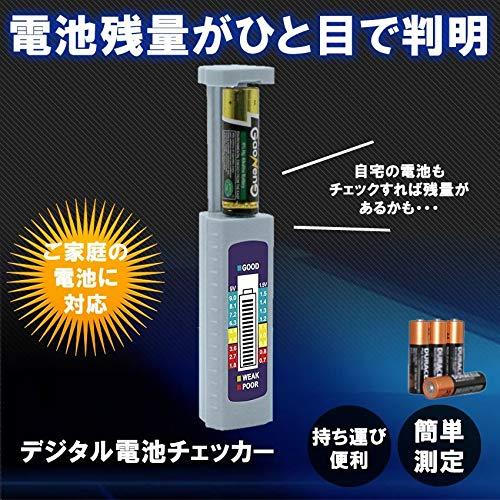 BATSOKU『バッテリーチェッカー』